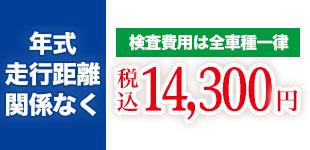 検査費用13,000円